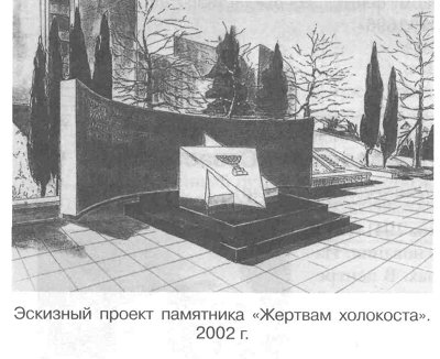 Эскизный проект памятника жертвам