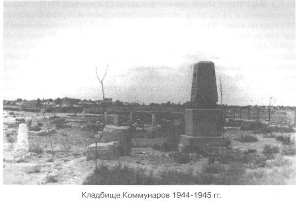 Кладбище Коммунаров 1944-1945 гг.