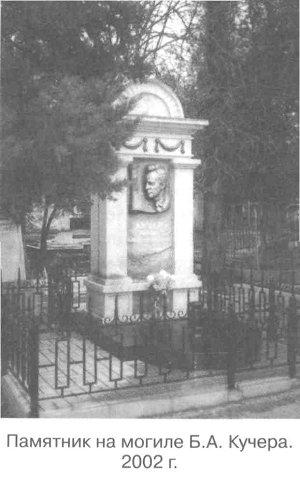 Памятник на могиле Б.А. Кучера. 2002 г.